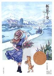 Delicate Pioneer Chinese cover